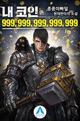 내 코인 999,999,999,999,999 (연재)