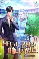 FFF급 구단 매니지먼트 (연재)