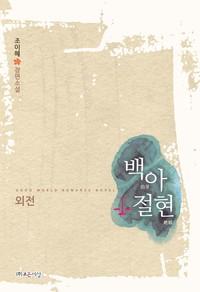 [외전]백아절현