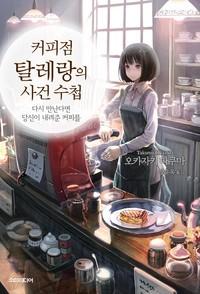 커피점 탈레랑의 사건 수첩