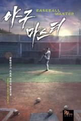 야구마스터 (연재)