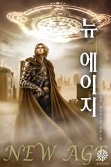 뉴에이지-전투의 신