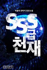 SSS급 천재 (연재)