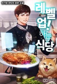 레벨 업! 하는 식당 (연재)