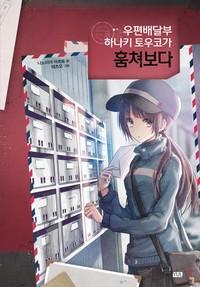 우편배달부 하나키 토우코 시리즈