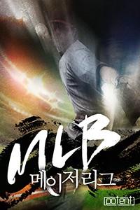 MLB-메이저 리그 (연재)