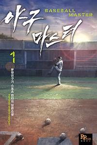 야구 마스터