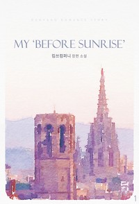 My Before Sunrise (마이 비포 선라이즈)