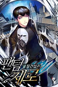 팬텀 제로 - 물질간섭자