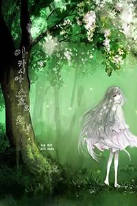아카시아 숲의 소녀