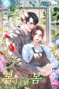 봄이 오나 봄 (외전)