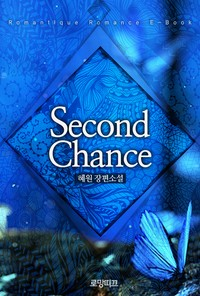 Second Chance 확대보기