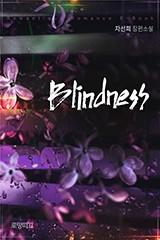 Blindness(블라인드니스)