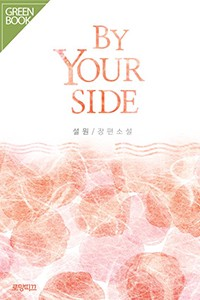 BY YOUR SIDE (바이 유얼 사이드)