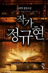 작가 정규현 (연재)
