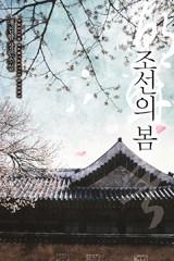 조선의 봄 (연재)