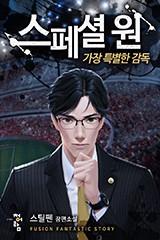 스페셜 원: 가장 특별한 감독 (연재)
