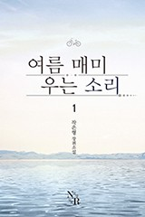 [GL] 여름 매미 우는 소리
