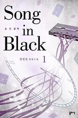 송 인 블랙(Song In Black)