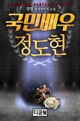 국민배우 정도현 (연재)