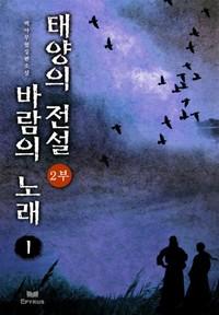 태양의 전설 바람의 노래 2부