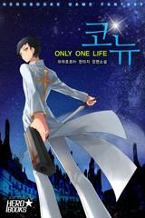 코뉴-ONLY ONE LIFE (연재)