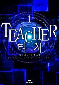 티처(TEACHER)