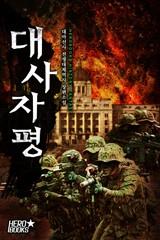 대사자평 (연재)