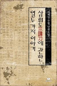 삼휘도三諱刀에 관한 열두 가지 이야기
