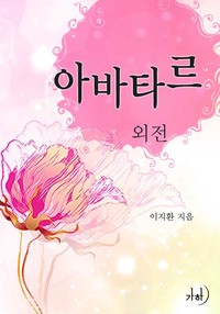 [외전]아바타르