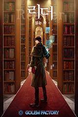 리더(Reader)-읽는자 (연재)