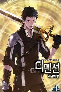 디멘션 -게임의 왕 (연재)