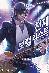 천재보컬리스트 (연재)