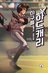 야구를 하드캐리 (연재)
