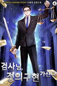 검사님, 정의구현 가신다 (연재)