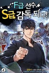 F급 선수, S급 감독 되다! (연재)