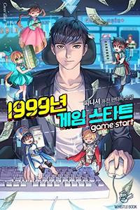 1999년 게임 스타트 (연재)