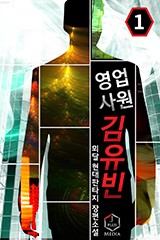 영업사원 김유빈