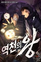 역천의 왕