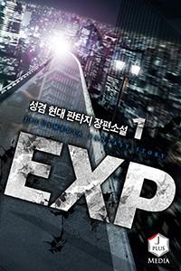 이엑스피(EXP)