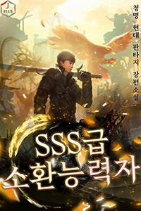 SSS급 소환능력자 (연재)