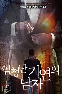 엄청난 기연의 남자 2부 (연재)