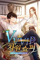 VVVIP 차원 쇼퍼 (연재)