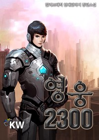 영웅2300