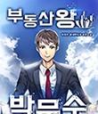 부동산왕 박문수 (연재)