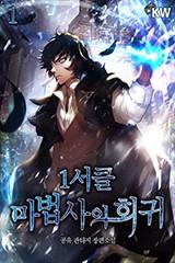 1서클 마법사의 회귀