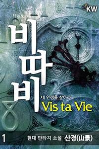 비따비 : Vis ta Vie