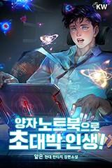 양자 노트북으로 초대박 인생! (연재)
