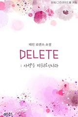 딜리트(DELETE) : 사랑을 지워드립니다...