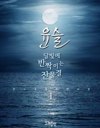 윤슬, 달빛에 반짝이는 잔물결